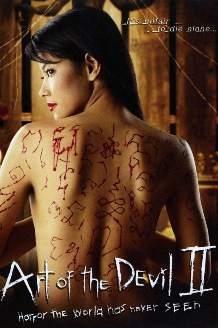 Art of the Devil 2 wwwgstaticcomtvthumbdvdboxart7956232p795623