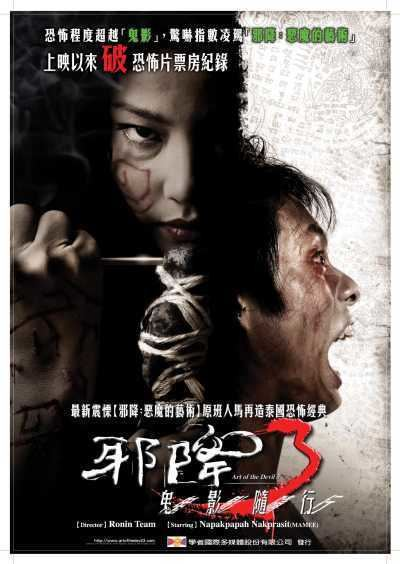 Art of the Devil 3 Art of The Devil 3 Long Khong 2 DVD Review The Other View