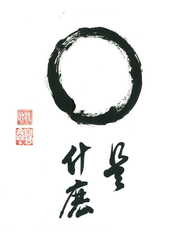 Arthur Witteveen Ens Zen circle Calligraphy by Arthur Witteveen A Zen Chinese