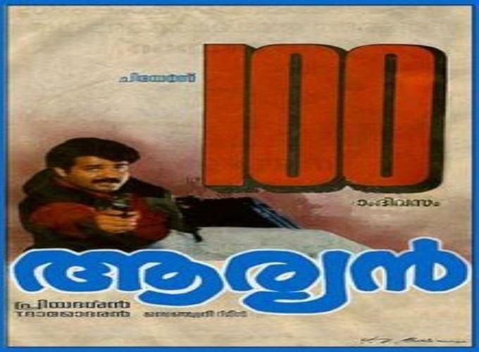 Aryan (1988 film) Aryan 1988 IndiandhamalCom Bollywood Mp3 Songs i pagal
