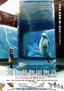 Asahiyama Zoo Story: Penguins in the Sky movie poster