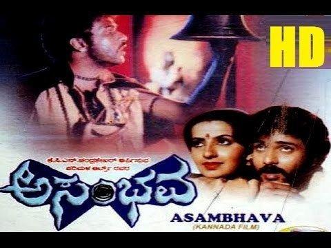 asambhava kannada songs