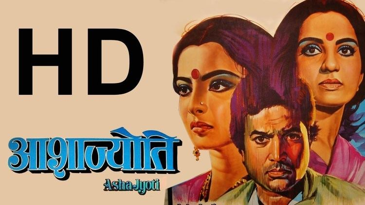 Asha Jyoti HD FULL MOVIE YouTube