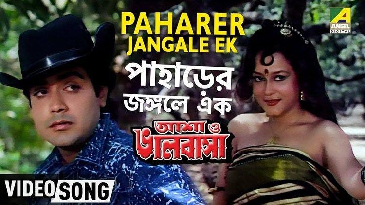 Asha O Bhalobasha Paharer Jangale Ek Asha O Bhalobasha Bengali Movie Song Asha