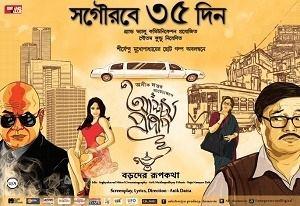 Ashchorjyo Prodeep movie poster