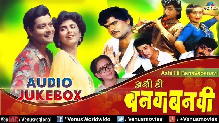 Ashi Hi Banwa Banwi Ashi Hi Banavabanavi Audio Jukebox Superhit Marathi Songs YouTube