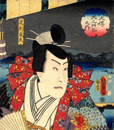 Ashikaga Shigeuji