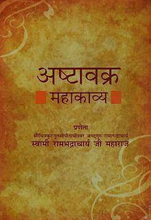 Ashtavakra (epic) httpsuploadwikimediaorgwikipediacommonsthu