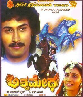 Ashwamedha (film) movie poster