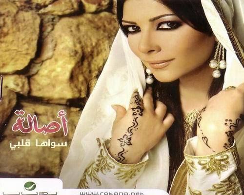 Assala Nasri assalanasri3613804711520jpg