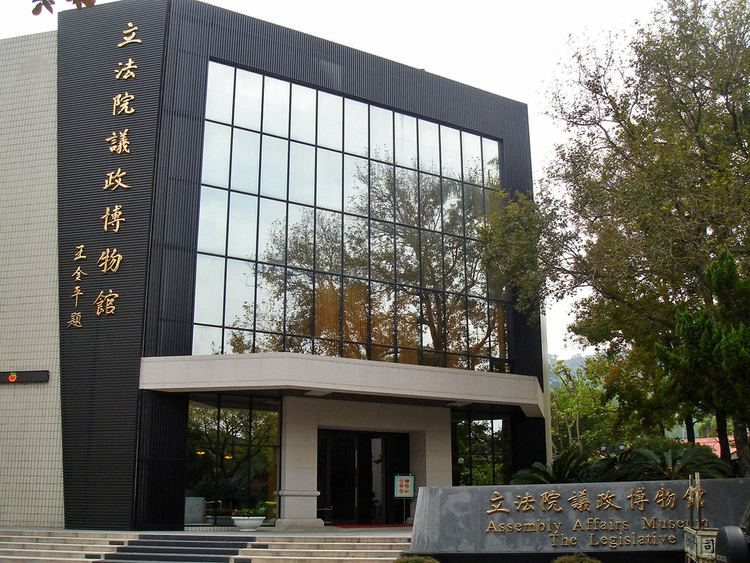 Assembly Affairs Museum, The Legislative Yuan