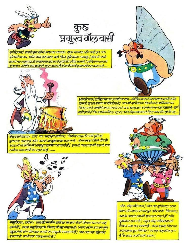 Asterix (character) Mukhiya Motumallix amp Pyari Sirdarda triviaserendipin