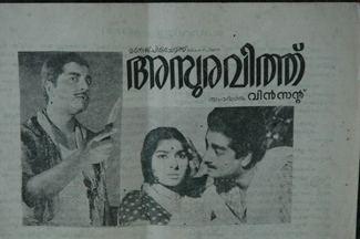 Asuravithu (1968 film) movie poster