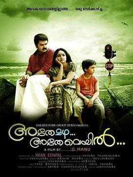 Athe Mazha Athe Veyil movie poster