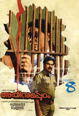 Athinumappuram movie poster