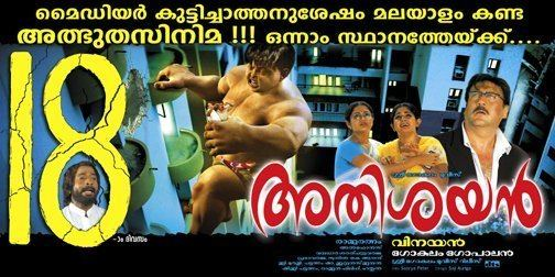 Athisayan Athisayan Movie Poster 1 of 4 IMP Awards