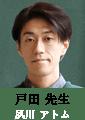 Atom Shukugawa wwwtvtokyocojpnazonotenkoseicastimagestod