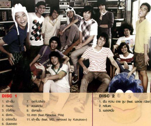 August (band) August Band Radiodrome eThaiCDcom Online Thai MusicMovies Store