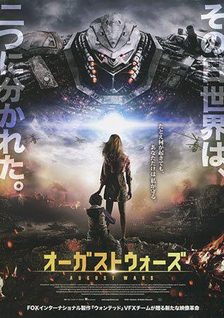 August Eighth August Eighth Japanese movie poster B5 Chirashi