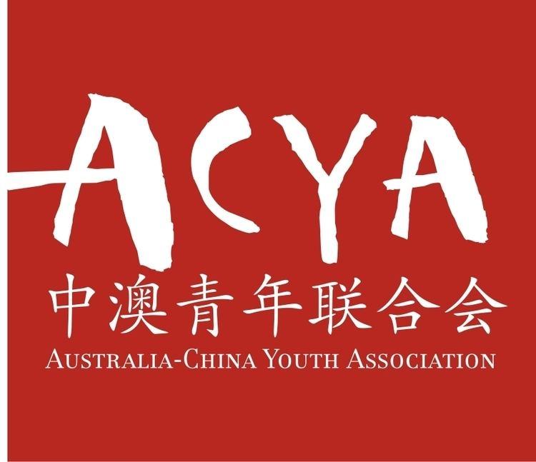 Australia China Youth Association