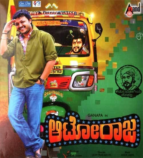 Auto Raja (2013 film) Auto Raja 2013 Audio CD Kannada Store Films Soundtracks Buy DVD