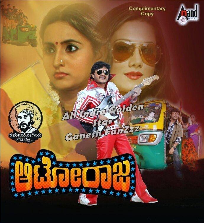 Auto Raja (2013 film) Golden Star Ganesh Fans Auto Raja Audio Download