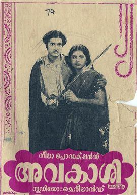Avakasi movie poster