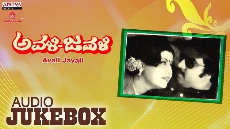 Avali Javali Avali Javali Kannada Movie Full Songs Jukebox ll Srinath Lokesh