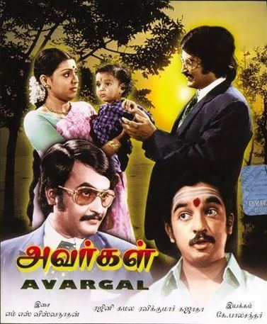 Avargal Avargal 1977 A Melody Of Human Understanding mad about moviez