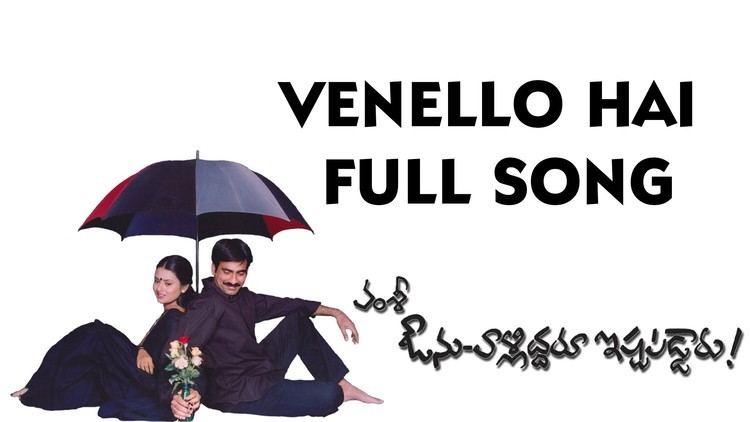 Avunu Valliddaru Ista Paddaru! Venello Hai Full song Avunu Validdharu Istapaddaru Movie Ravi