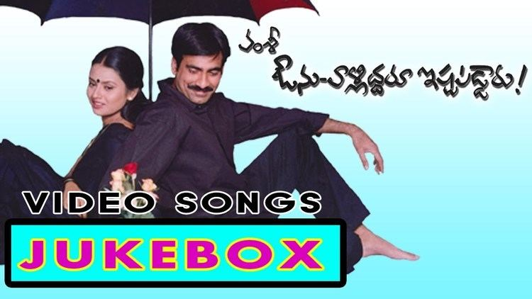 Avunu Valliddaru Ista Paddaru! Avunu Valliddaru Ishtapaddaru Movie Full video songs jukebox Ravi