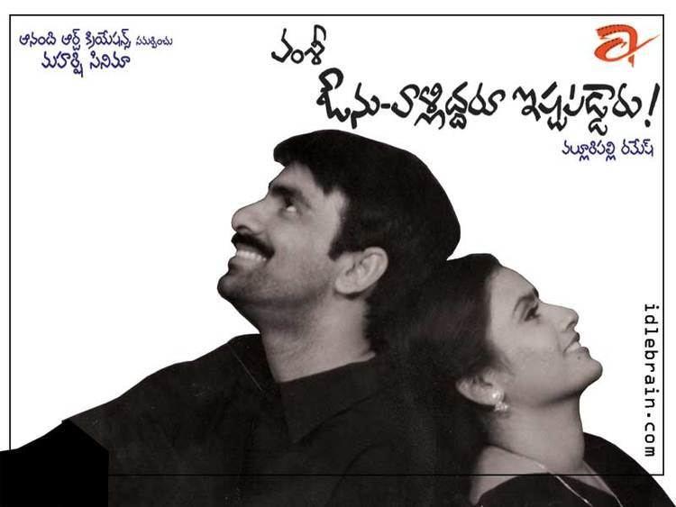 Avunu Valliddaru Ista Paddaru! Telugu Movies AVUNU VALLIDDARU ISTAPADDARU