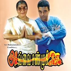 Avvai Shanmughi Avvai Shanmugi songs Download from Raagacom