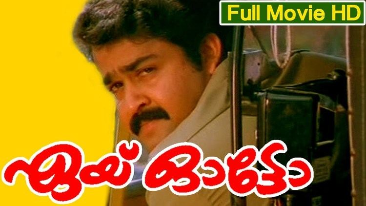 Aye Auto Malayalam Full Movie Aye Auto Comedy Movie
