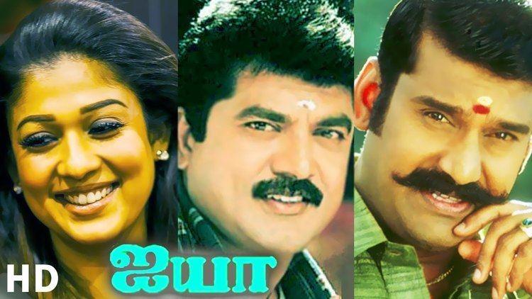 Ayya (2005) | Full Tamil Movie | Sarath Kumar, Nayanthara, Prakash Raj,  Nepoleon - YouTube