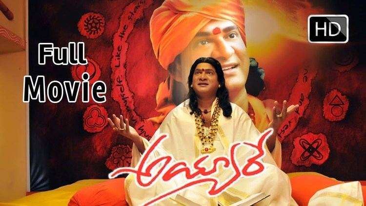 Ayyare Ayyare Telugu Full Length Movie Rajendra Prasad Sai kumar