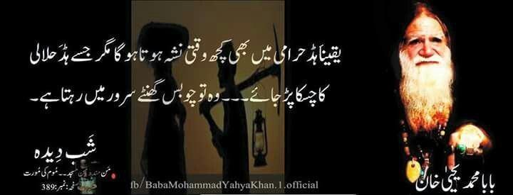 Baba Mohammad Yahya Khan Pin by Mohammad Ali Entrepreneur on Baba Mohammad Yahya Khan