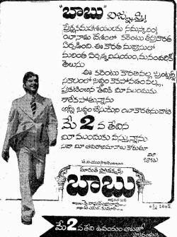 Babu 1975 film poster.JPG