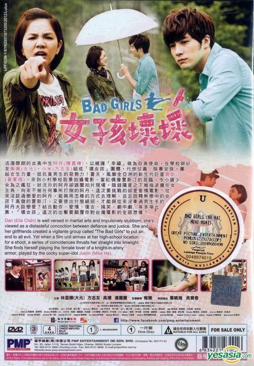 Bad Girls (2012 film) YESASIA Bad Girls 2012 DVD Malaysia Version DVD Ella SHE