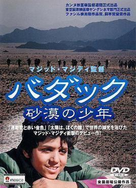 Baduk (film) movie poster