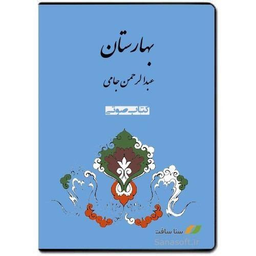 Baharestan (book) sanasoftirimagecachedataculturebaharestan50