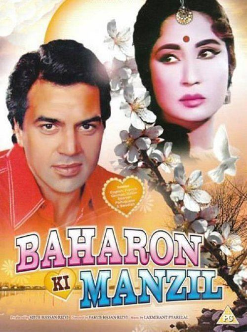 Download Baharon Ki Manzil 1968 Movie HD Official Poster 1