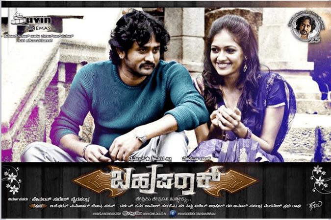 Bahuparak movie scenes Bahuparak Movie review Kannada Movie reviews Meghana Raj Kitty Srinagar Sunil Kumar Bahuparak Full Moviereviews Sunil Kumar director of recent hit