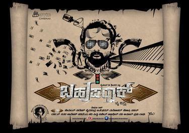 Bahuparak movie poster