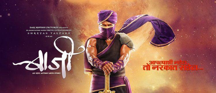 Baji (film) Baji Film Review Shreyas Talpade Amruta Khanvilkar Jitendra Joshi