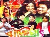 Bajimaat movie poster