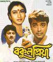 Bakul Priya movie poster