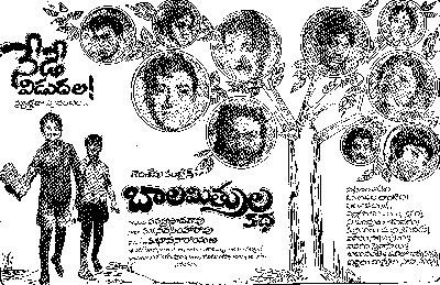 Bala Mitrula Katha movie poster