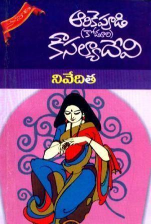Balabhadrapatruni Ramani TELUGU WEB WORLD 112112