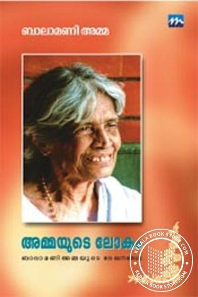 Balamani Amma - Alchetron, The Free Social Encyclopedia